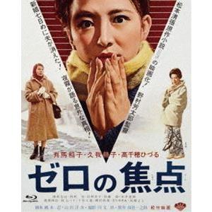 あの頃映画 the BEST 松竹ブルーレイ・コレクション ゼロの焦点 [Blu-ray]|dss