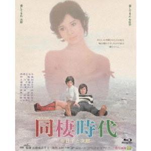 あの頃映画 the BEST 松竹ブルーレイ・コレクション 同棲時代-今日子と次郎- [Blu-ray]|dss