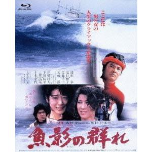 あの頃映画 the BEST 松竹ブルーレイ・コレクション 魚影の群れ [Blu-ray]|dss