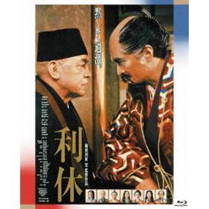 あの頃映画 the BEST 松竹ブルーレイ・コレクション 利休 [Blu-ray]|dss