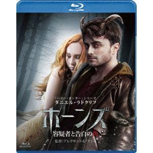 ホーンズ 容疑者と告白の角 ダブルホーンズ・エディション [Blu-ray]