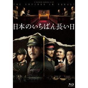 日本のいちばん長い日 [Blu-ray]|dss