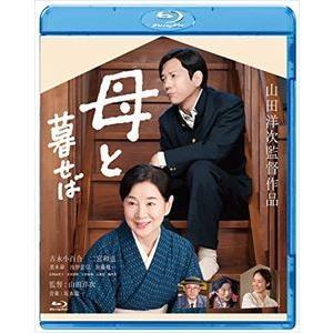 母と暮せば 通常版 [Blu-ray]|dss