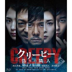 クリーピー 偽りの隣人 [Blu-ray]|dss