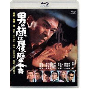 あの頃映画松竹ブルーレイコレクション 男の顔は履歴書 [Blu-ray]|dss