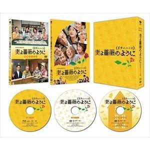 妻よ薔薇のように 家族はつらいよIII 豪華版(初回限定生産) [Blu-ray]|dss