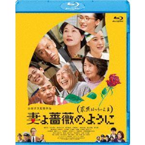 妻よ薔薇のように 家族はつらいよIII [Blu-ray]|dss