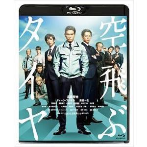 空飛ぶタイヤ(通常版) [Blu-ray] dss
