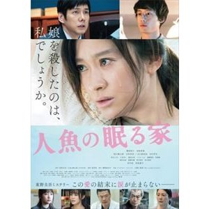 人魚の眠る家 豪華版(初回限定生産) [Blu-ray] dss