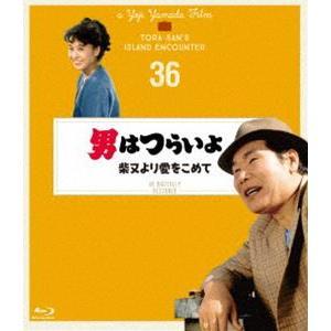 男はつらいよ 柴又より愛をこめて 4Kデジタル修復版 [Blu-ray]|dss
