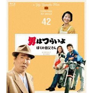 男はつらいよ ぼくの伯父さん 4Kデジタル修復版 [Blu-ray]|dss