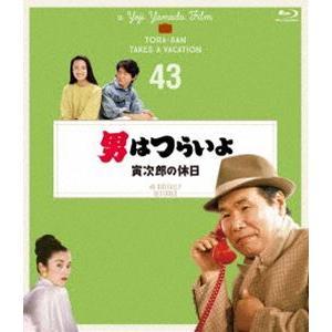 男はつらいよ 寅次郎の休日 4Kデジタル修復版 [Blu-ray]|dss