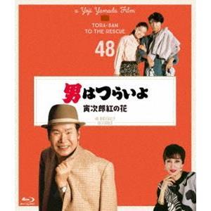 男はつらいよ 寅次郎紅の花 4Kデジタル修復版 [Blu-ray] dss