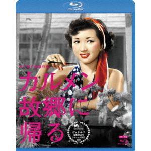 木下惠介生誕100年 カルメン故郷に帰る [Blu-ray]