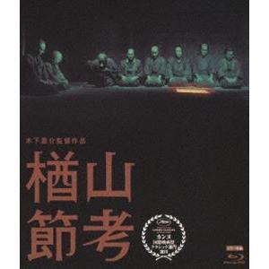 木下惠介生誕100年 楢山節考 [Blu-ray] dss