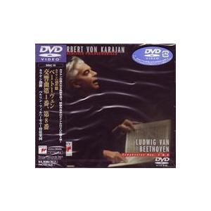 ベートーヴェン: 交響曲第1番&第8番 ヘルベルト・フォン・カラヤン/ベルリン・フィルハーモニー交響楽団 [DVD]|dss