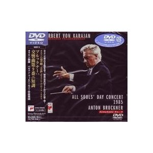 ブルックナー: 交響曲第9番 ニ短調 ヘルベルト・フォン・カラヤン/ベルリン・フィルハーモニー管弦楽団 [DVD]|dss