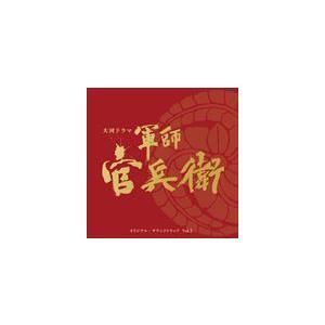 菅野祐悟(音楽) / NHK大河ドラマ 軍師官兵衛 オリジナル・サウンドトラック Vol.2(Blu-specCD2) [CD]|dss