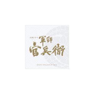 菅野祐悟(音楽) / NHK大河ドラマ 軍師官兵衛 オリジナル・サウンドトラック Vol.3(Blu-specCD2) [CD]|dss
