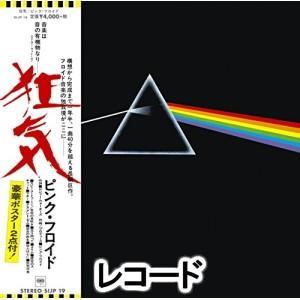 種別:レコード ピンク・フロイド 解説:1973年発売、ピンク・フロイドの名を神格化させた最高傑作ア...
