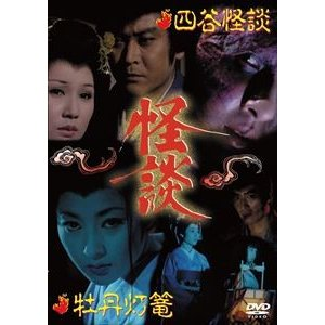 怪談シリーズ 第1巻 四谷怪談/牡丹燈籠(DVD)