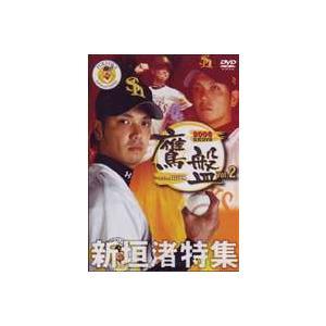 2006 福岡 ソフトバンクホークス公式DVD 鷹盤 Vol...