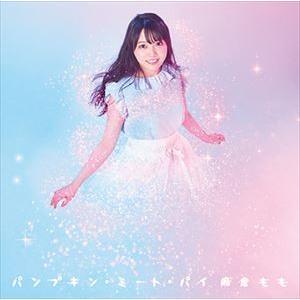 麻倉もも / パンプキン・ミート・パイ(初回生産限定盤/CD+DVD) [CD]|dss