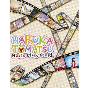 戸松遥/HARUKA TOMATSU Music Clips step1 [Blu-ray] dss