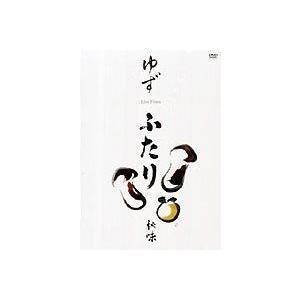 ゆず/ふたり秋味 [DVD] dss