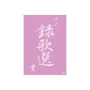 ゆず/録歌選 菫 [DVD] dss