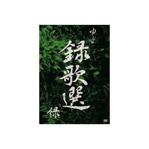 ゆず/録歌選 緑 [DVD] dss