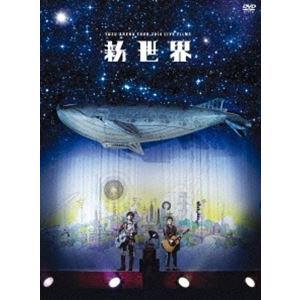 ゆず/DVD LIVE FILMS 新世界 [DVD] dss