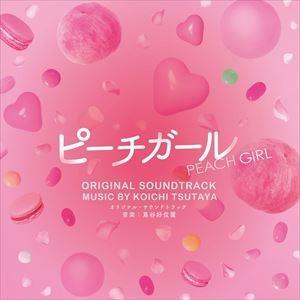 蔦谷好位置(音楽) / ピーチガール オリジナル・サウンドトラック [CD]|dss