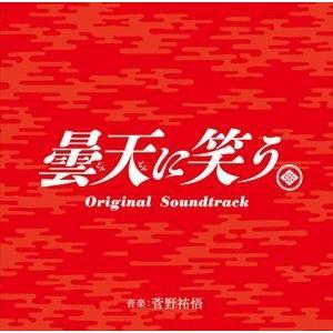 菅野祐悟(音楽) / 曇天に笑う オリジナル・サウンドトラック [CD]|dss