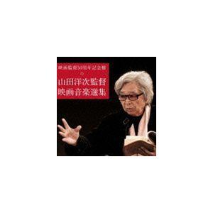 映画監督50周年記念盤 山田洋次監督 映画音楽選集 [CD]|dss