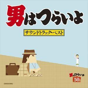 山本直純(音楽) / 男はつらいよ サウンドトラック・ベスト [CD]