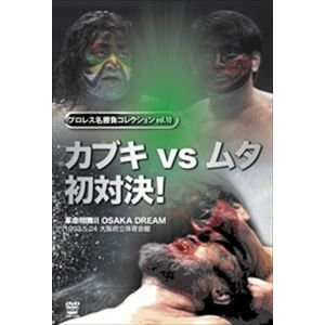プロレス名勝負シリーズ vol.10 カブキvs...の商品画像