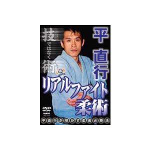 平 直行 リアルファイト柔術 [DVD]|dss