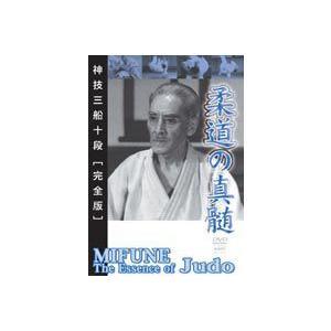 完全版 神技三船十段(DVD)