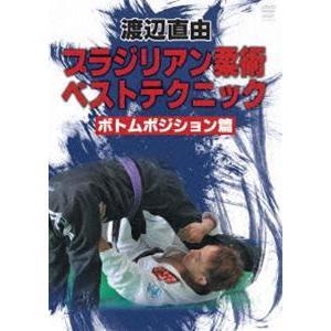 種別:DVD 渡辺直由 解説:ブラジリアん柔術およびグラップリングの強豪として長年活躍を続け、指導者...
