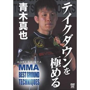 青木真也 MMA BEST GROUND TECHNIQUES テイクダウンを極める [DVD]|dss