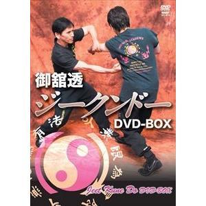 種別:DVD 御舘透 解説:ブルース・リーが遺した武術として世界中に名高いジークンドー。その日本にお...