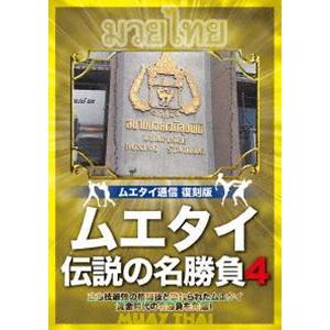 ムエタイ通信 復刻版 ムエタイ 伝説の名勝負4 [DVD]