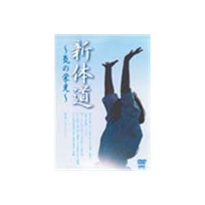 新体道〜気の栄光〜 [DVD]の関連商品3