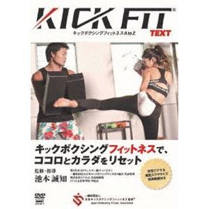池本誠知 KICKFIT text キックボクシングフィットネス A to Z [DVD]|dss
