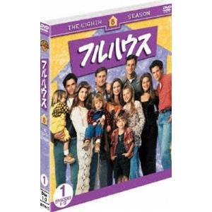 フルハウス〈エイト・シーズン〉セット1 [DVD]|dss