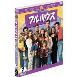 フルハウス〈エイト・シーズン〉セット2 [DVD]|dss