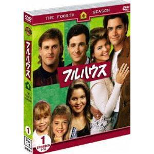フルハウス〈フォース〉セット1(DISC1〜3)(期間限定) ※再発売 [DVD]|dss