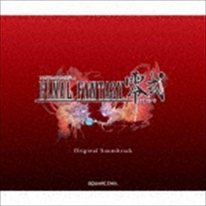 (ゲーム・ミュージック) FINAL FANTASY零式 オリジナル・サウンドトラック(通常盤) [CD] dss