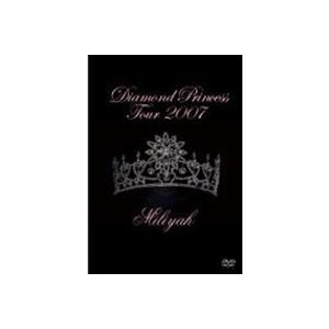 加藤ミリヤ/Diamond Princess Tour 2007 [DVD]|dss